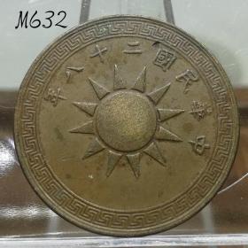 民国二十八年壹分铜币 民国28年党徽一分 M632