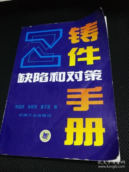 铸件缺陷和对策手册