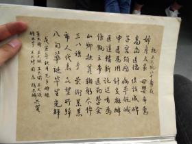 """王大瑜手稿,""""两弹一星""""元勋王大珩之弟,天文学家王应伟之子"""