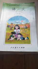 全日制培智学校教科书(试用本)语文第三册