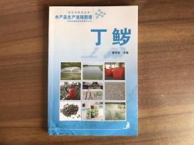 丁鱼岁(水产品生产流程图谱)