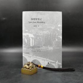 张清华签名钤印 《海德堡笔记》毛边本 (精装,一版一印)