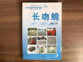 长吻鮠(水产品生产流程图谱)