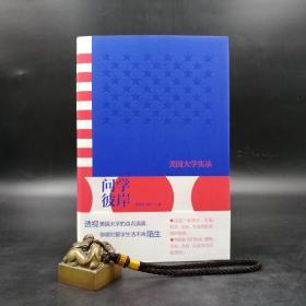 姜有国、郭红 著  新民说《问学彼岸:美国大学实录》毛边本 (精装,一版一印)