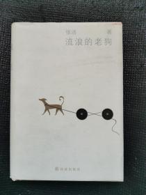 流浪的老狗(作者签名本)
