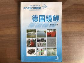 德国镜鲤(水产品生产流程图谱)