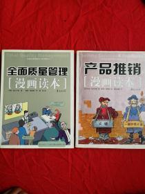 产品推销漫画读本  全面质量管理漫画读本2本合售