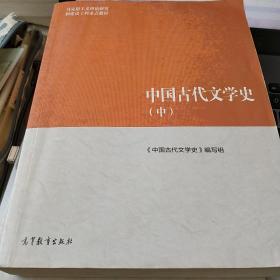 中国古代文学史(中)