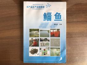 鲻鱼(水产品生产流程图谱)