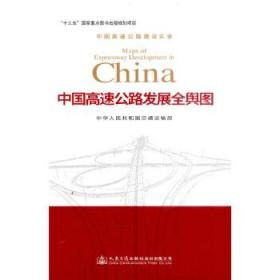 【正版】中国高速公路发展全舆图 中华人民共和国交通运输部[]