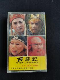 磁带 西游记电视剧人物脸谱歌曲 有歌词纸