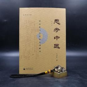刘力红签名 《思考中医:对自然与生命的时间解读》毛边本