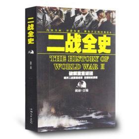 二战全史军事历史图书籍战争二战书籍抗日战争第二次世界大战纪实