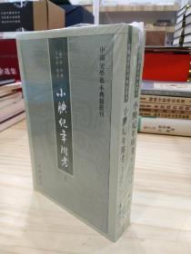 中国史学基本典籍丛刊:小腆纪年附考(上下全二册)