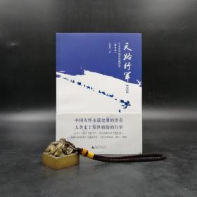 纪晓松签名 《天路行军1950:千名女兵徒步进藏纪实》 一版一印