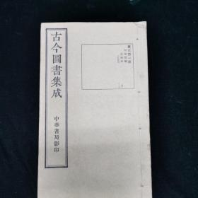 古今图书集成 明伦汇编氏族典 44册全 341-384 加重连史纸