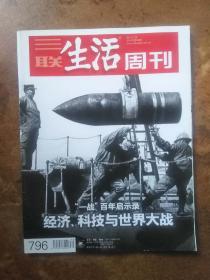 三联生活周刊2014年 30期