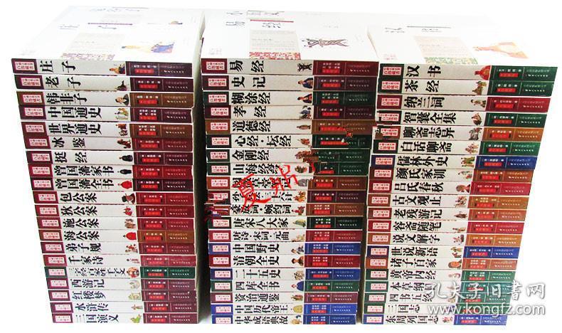 中国古典名著百部藏书(珍藏版) 全100册