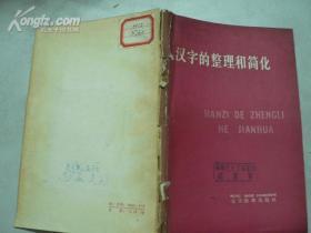 汉字的整理和简化(馆藏书)【18653】