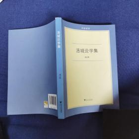 洛城论学集