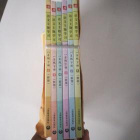 语文主题学习 八年级上册(新版全六册)