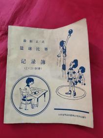 最新正式篮球比赛记录簿(山东省枣庄市篮球运动协会编印)