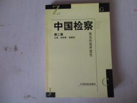 中国检察【第二卷】