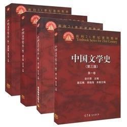 二手正版中国文学史袁行霈第3版 1-4卷 高等教育出版社
