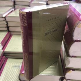 全新正版 蕾莉与马杰农 内扎米著 卢永译 网格本 外国文学名著丛书 人民文学出版社