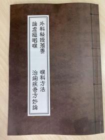 《外科秘授著要、论虚症咽喉、喉科方法、治痢疾奇方妙论》(大16开四种合为一册108页)中医复印(影印)本、可开发票