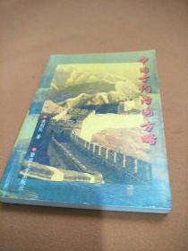 中国古代治国方略