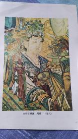 画页(散页印刷品)--永乐宫壁画局部(元)618