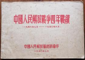 中国人民解放战争四年战绩