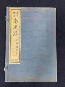 南渡集四卷 附传一卷  一函2册 民国元年(1912)广益书局石印本