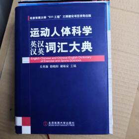 运动人体科学词汇大典(英汉汉英双语)