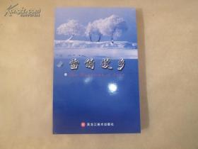 雪的故乡(2005-10一版一印全新未开封)