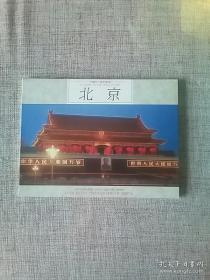 北京   10枚一套