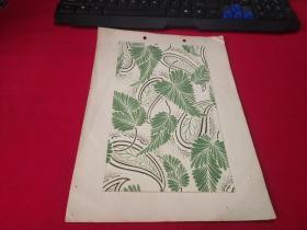 上海市丝绸工业公司技术研究所【手绘创作绘图】创作人【王叔明】于1966年创作