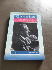 尼克松回忆录 下