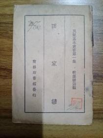 田家谚 (民众基本丛书第一集 歌谣谚语类)