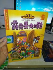 儿童英语分级亲子共读绘本(基础级):露露丢失的鞋