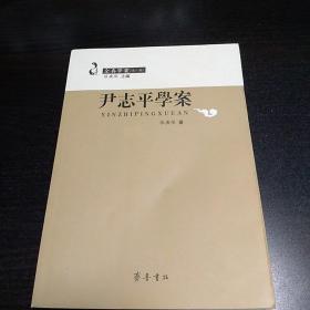 全真学案:尹志平学案