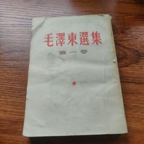 毛泽东选集第一卷,竖体版,1966年