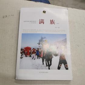 走近中国少数民族丛书 满族