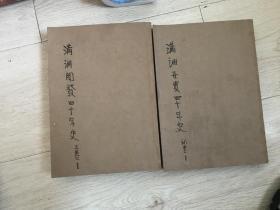 满洲开发四十年史 上卷+补卷(2册合售)