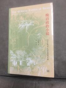 晚清政治小说:一种世界性文学类型的迁移