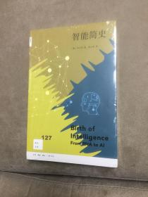 新知文库127·智能简史