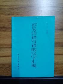 容易读错写错的汉字汇编
