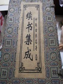 中国古典名著续书集成四本一套