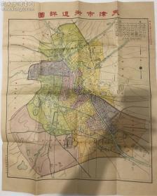 民国地图 天津地图 漂亮 高清复制版 稀少 复制版也已绝版。天津历史资料 通过该图可研究民国时期老天津的城市规模、发展状况